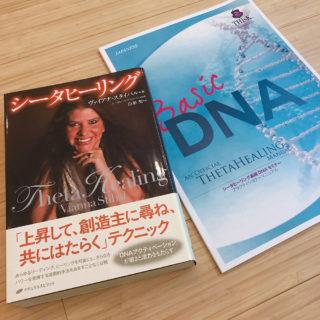 シータヒーリング®基礎DNAプラクティショナーマニュアル